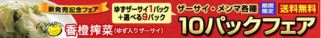 香橙搾菜(ゆず入りザーサイ)新発売記念ザーサイよりどり10パック