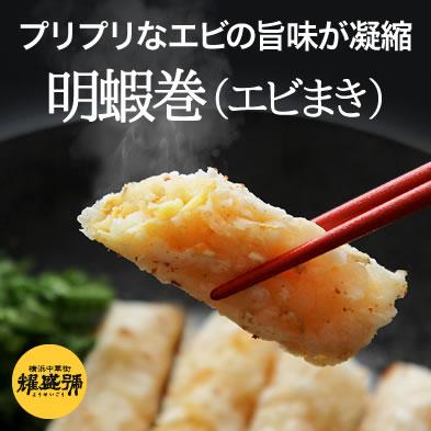 明蝦巻(ミンハーキー)