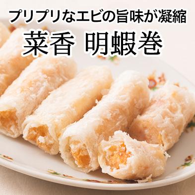 菜香明蝦巻