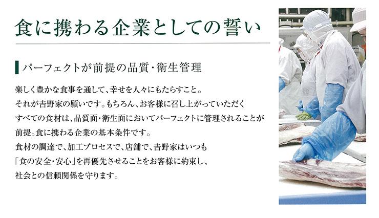 食に携わる企業としての誓い パーフェクトが前提の品質・衛生管理