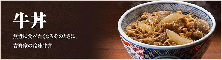 牛丼 無性に食べたくなるそのときに、吉野家の冷凍牛丼