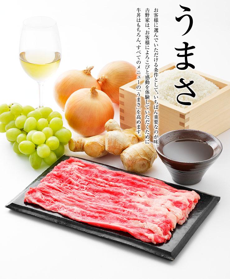 うまさ お客様に選んでいただける条件として、いちばん重要なのが味。吉野家は、お客様によろこびと感動を体験していただくために牛丼はもちろん、すべてのメニューの「うまさ」を高めます。