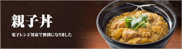 親子丼 国産鶏肉使用の本格親子丼