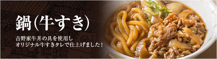 鍋(牛すき)キャンペーン