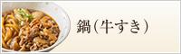 鍋(牛すき)