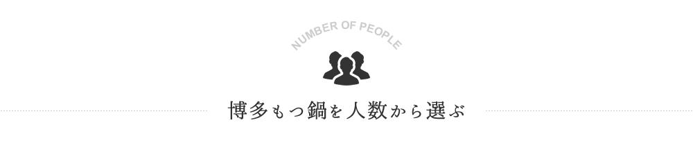 博多もつ鍋を人数から選ぶ