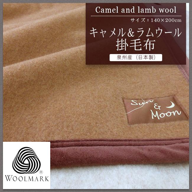 キャメル&ラムウール 毛布