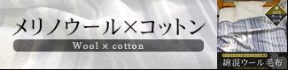 ウール×コットン