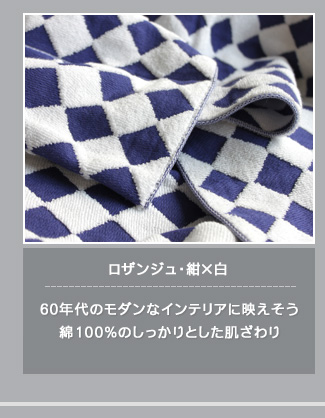 ロザンジュ・紺白・綿100%