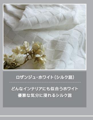 ロザンジュ・ホワイト・シルク混