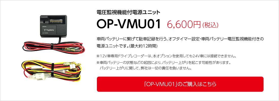 電圧監視機能月電源ユニット OP-VMU01
