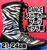 ダンス衣装 ヒップホップ ゼブラ柄 ブーツ スニーカー シューズ 靴