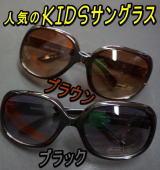 子供用 キッズ サングラス UVカット 紫外線カット ケース付きアクセサリー ダンス衣装 ヒップホップ