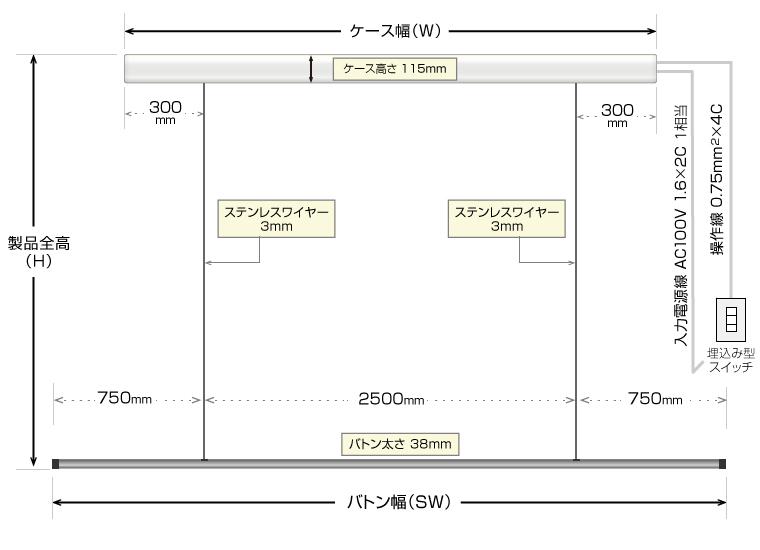 電動昇降バトン寸法図