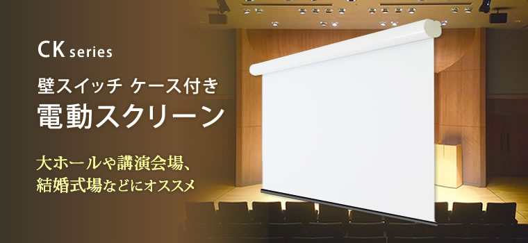 壁スイッチ電動ケース付きスクリーン