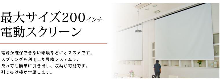 最大サイズ200インチ電動スクリーン