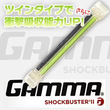 ツインタイプで衝撃吸収能力UP!GAMMA ガンマ ショックバスターII