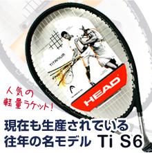 Head(ヘッド) チタニウム(チタン) Ti S6 テニスラケット