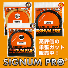 シグナムプロ(SIGNUM PRO)|テニスガット・テニスストリング