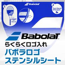 バボラ(Babolat)ロゴステンシルシート