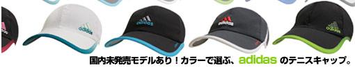 カラーで選ぶ!アディダス(adidas)のテニスキャップ