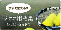 テニス用語集