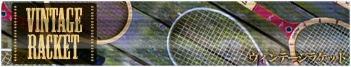 テニスの歴史を感じさせるヴィンテージラケット