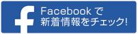 YテニスショップのFacebookはこちらから