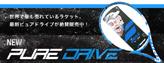 世界で最も売れているラケット、最新ピュアドライブ2018が絶賛販売中!