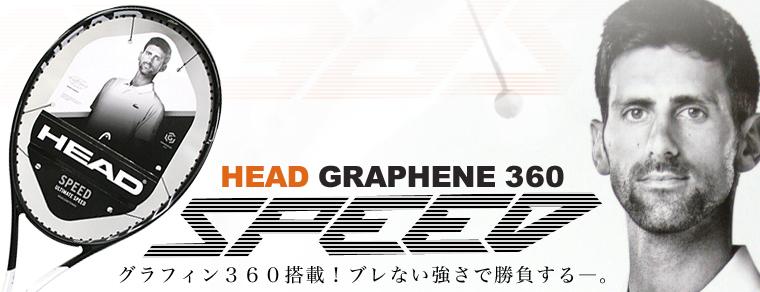 グラフィン360搭載!ブレない強さで勝負する—。