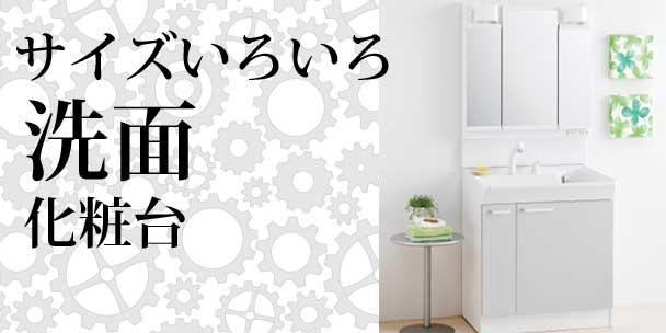 サイズいろいろ洗面化粧台