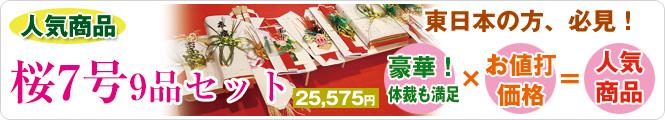 桜7号9品セット