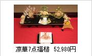 西日本3位