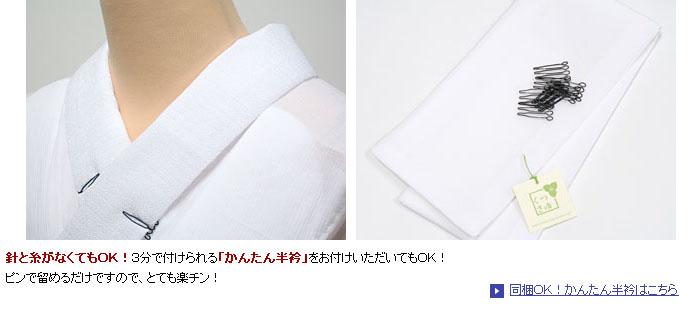 つゆくさ 大うそつき スリップ ハイテク新素材 東レフィールドセンサー生地の夏バージョン! 別売りの替え袖を付けて長襦袢の変わりになります。