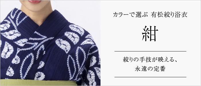 有松絞り浴衣2019紺