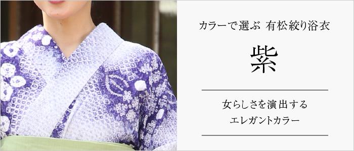 有松絞り浴衣2019紫