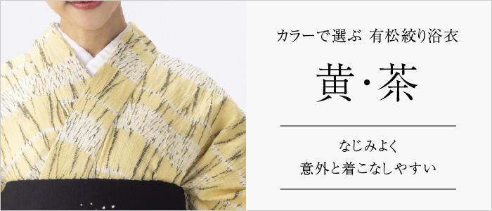 有松絞り浴衣2019黄色・茶