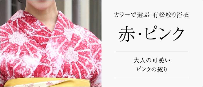 有松絞り浴衣2019赤ピンク