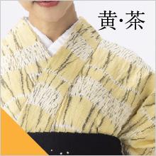黄・茶の浴衣