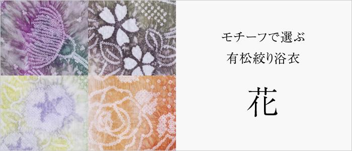 有松絞り浴衣2019花