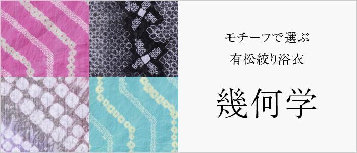 有松絞り浴衣2019幾何学