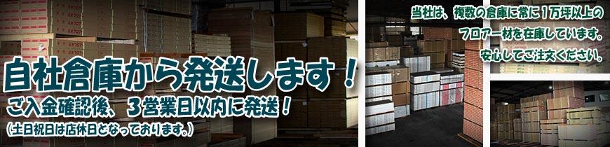 http://www.rakuten.ne.jp/gold/yukazai-honpo/img/jisyasouko00.jpg