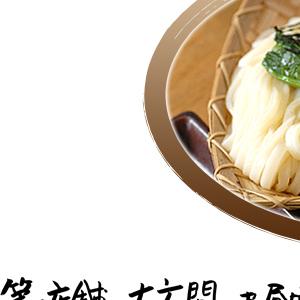 【送料無料】「大澤屋の水沢うどん お試しセット(水沢うどん つゆあり6〜7人前)」