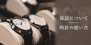 保証について / 時計の使い方
