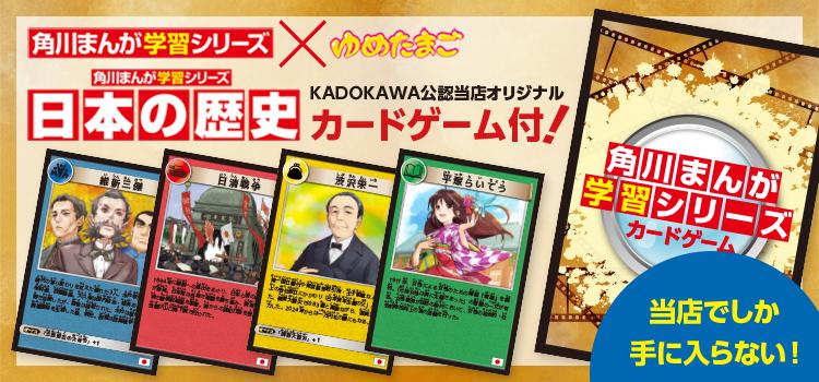 当店オリジナル!当店でしか購入できない!!KADOKAWA公認当店オリジナルカードゲーム付き