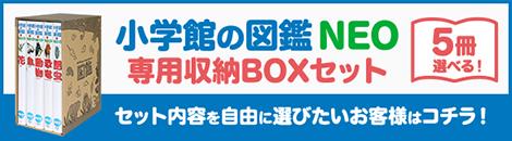選べる!小学館の図鑑NEO 専用収納BOXセット