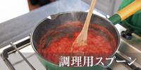 調理用スプーン