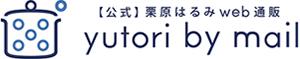 栗原はるみweb通販 yutori by mail