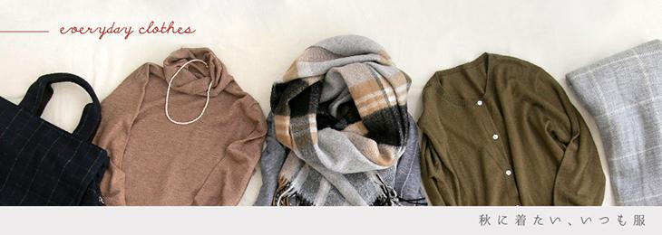 秋に着たい、いつも服