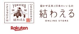 寝かせ玄米と日本のいいもの 結わえるオンラインストア楽天市場店